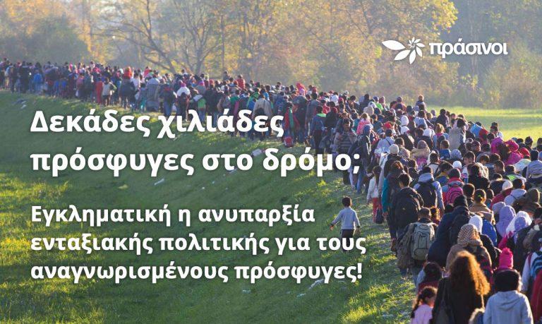 Πράσινοι: Δεκάδες χιλιάδες πρόσφυγες στο δρόμο;