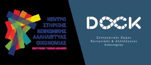 Τα νέα του Dock – Συνεργατικός Χώρος Κ.ΑΛ.Ο