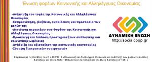 Ίδρυση Πανελλήνιας Συνομοσπονδίας ΠΑ.Σ.Ε. Κ.ΑΛ.Ο.