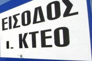 ΑΠΑΡΑΔΕΚΤΟΣ Ο ΠΡΟΤΕΙΝΟΜΕΝΟΣ ΕΤΗΣΙΟΣ ΕΛΕΓΧΟΣ ΣΤΑ ΚΤΕΟ